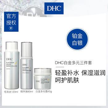 DHC白金多元三件套(水120ml+精华液80ml+霜45g)轻盈补水保湿滋润呵护
