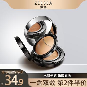 ZEESEA滋色双层气垫粉底液裸妆遮瑕保湿持久提亮均匀肤色水光bb霜