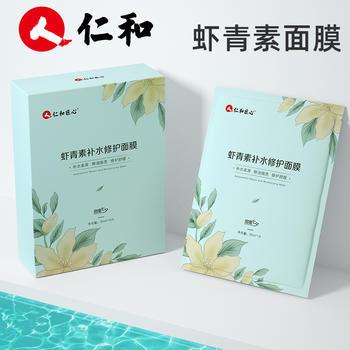 仁和匠心虾青素补水面膜保湿护肤淡化痘印面孔抗氧提亮