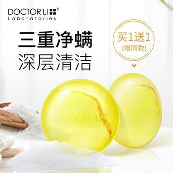 【买一送一】李医生除螨皂脸部海盐皂除螨深层清洁背部后背苦参