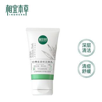 相宜本草白柳皮清痘洁颜乳60g深层清洁毛孔洗面奶温和控油清痘舒缓