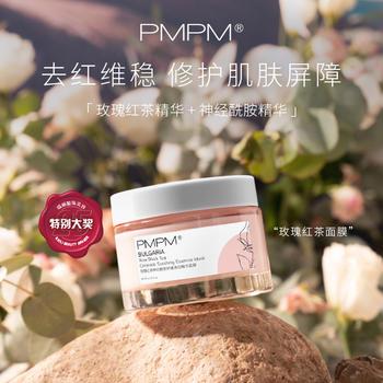 PMPM玫瑰红茶面膜敏感肌面膜滋润保湿舒缓修护红血丝肌肤