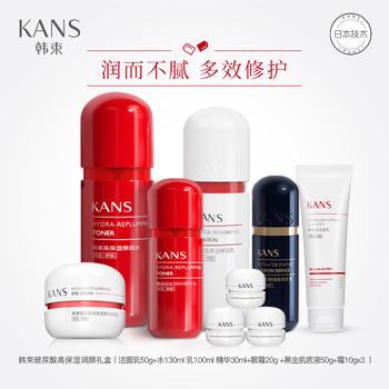 韩束化妆品护肤玻尿酸补水保湿深层清洁收缩毛孔红胶囊润颜礼盒