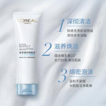 欧莱雅三重源净洁面乳深层清洁毛孔温和保湿泡沫洗面奶女水润清爽