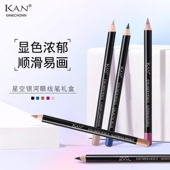 KAN星空银河眼线笔礼盒铅笔硬头可削女持久防水防汗不易脱色正品