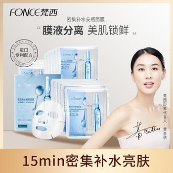 【第2件半价】FONCE梵西 密集补水安瓶面膜 玻尿酸保湿亮肤 5片/盒