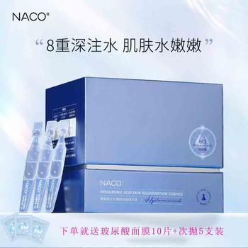 NACO 玻尿酸次抛精华液 补水保湿安瓶面部紧肤提亮肤色肌底液原液