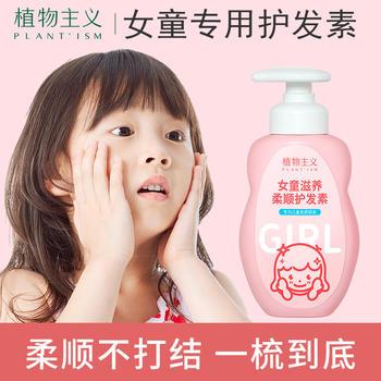 植物主义儿童宝宝专用护发素无泪无硅弱酸植物精华中大童3-6-12岁