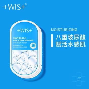 WIS8D玻尿酸面膜多维莹润补水保湿亮泽收缩毛孔提拉紧致官方男女士