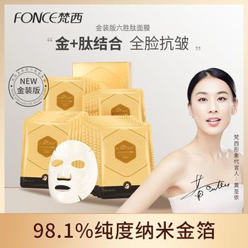 FONCE梵西 六胜肽抗皱紧致面膜-金装版 淡化细纹保湿补水 10片/盒