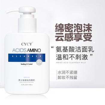 (早晚2件)CYCY 清洁毛孔 男士 (早安洁面乳180ml+ 晚安洁面乳180ml)