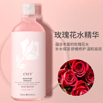CYCY 温和滋润 补水保湿 玫瑰精华水ml修复爽肤水化妆水可自制面膜