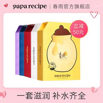 春雨蜂蜜补水亮白修护水润保湿清洁提亮经典系列面膜组合5盒装