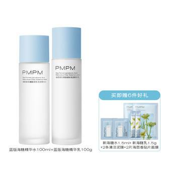 PMPM海茴香海糖水乳套装油皮护肤化妆品学生补水保湿控油正品